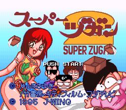 Super Zugan 2 : Tsukanpo Fighter