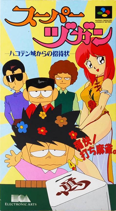 Super Zugan : Hakotenjou kara no Shoutaijou