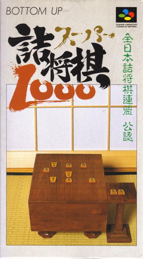 Super Tsumeshougi 1000