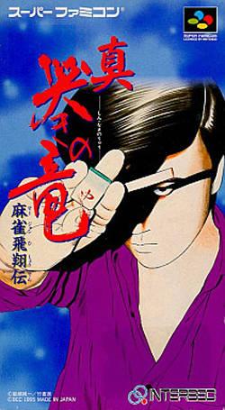 Mahjong Hishouden : Shin Naki no Ryuu