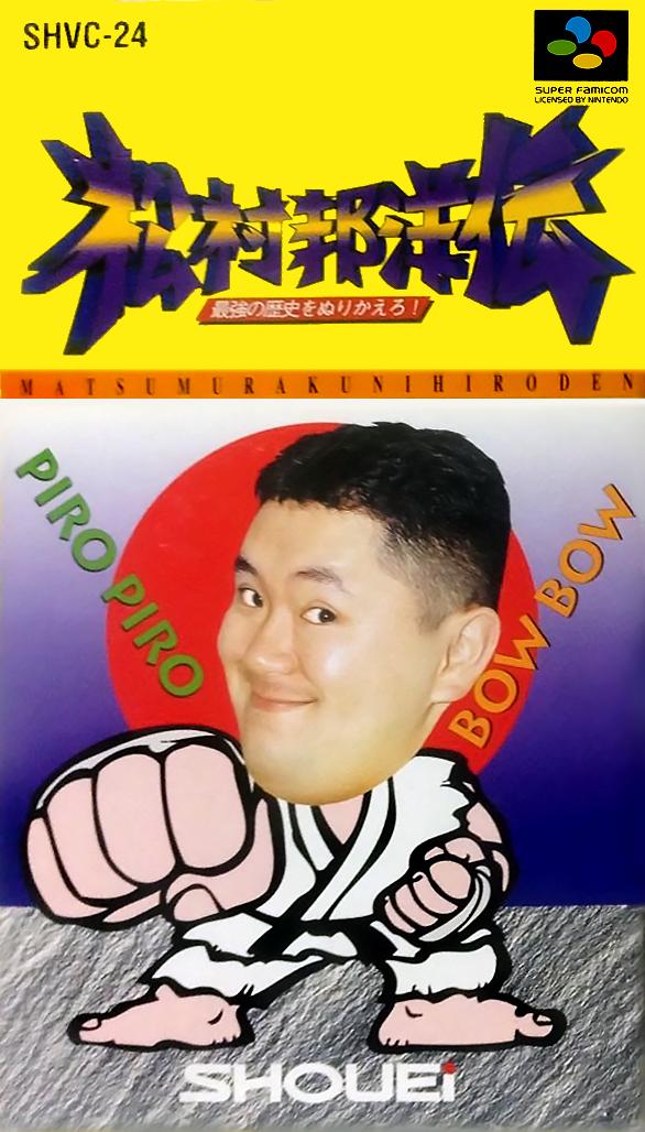 Matsumura Kunihiro Den : Saikyou no Rekishi o Nurikaero!