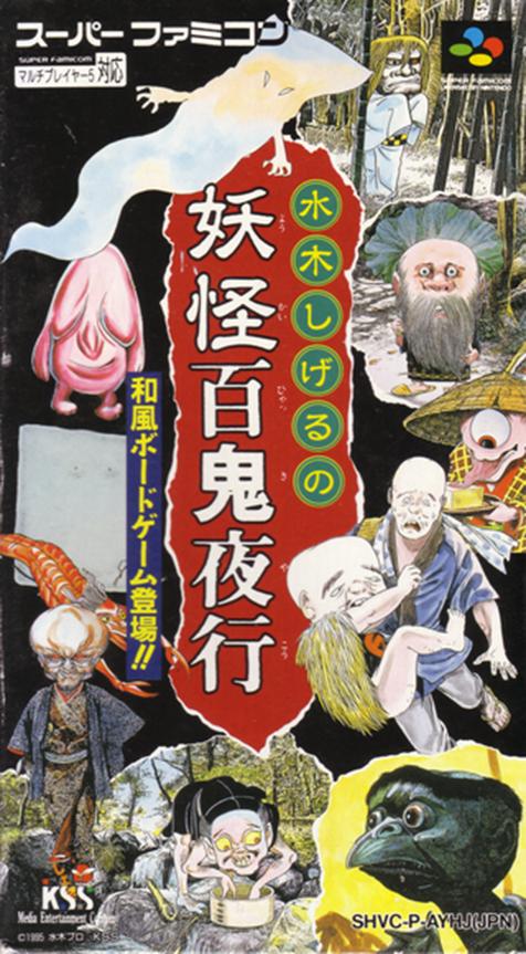 Mizuki Shigeru no Youkai Hyakkiyakou