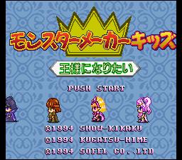 Monster Maker Kids : Ousama ni Naritai