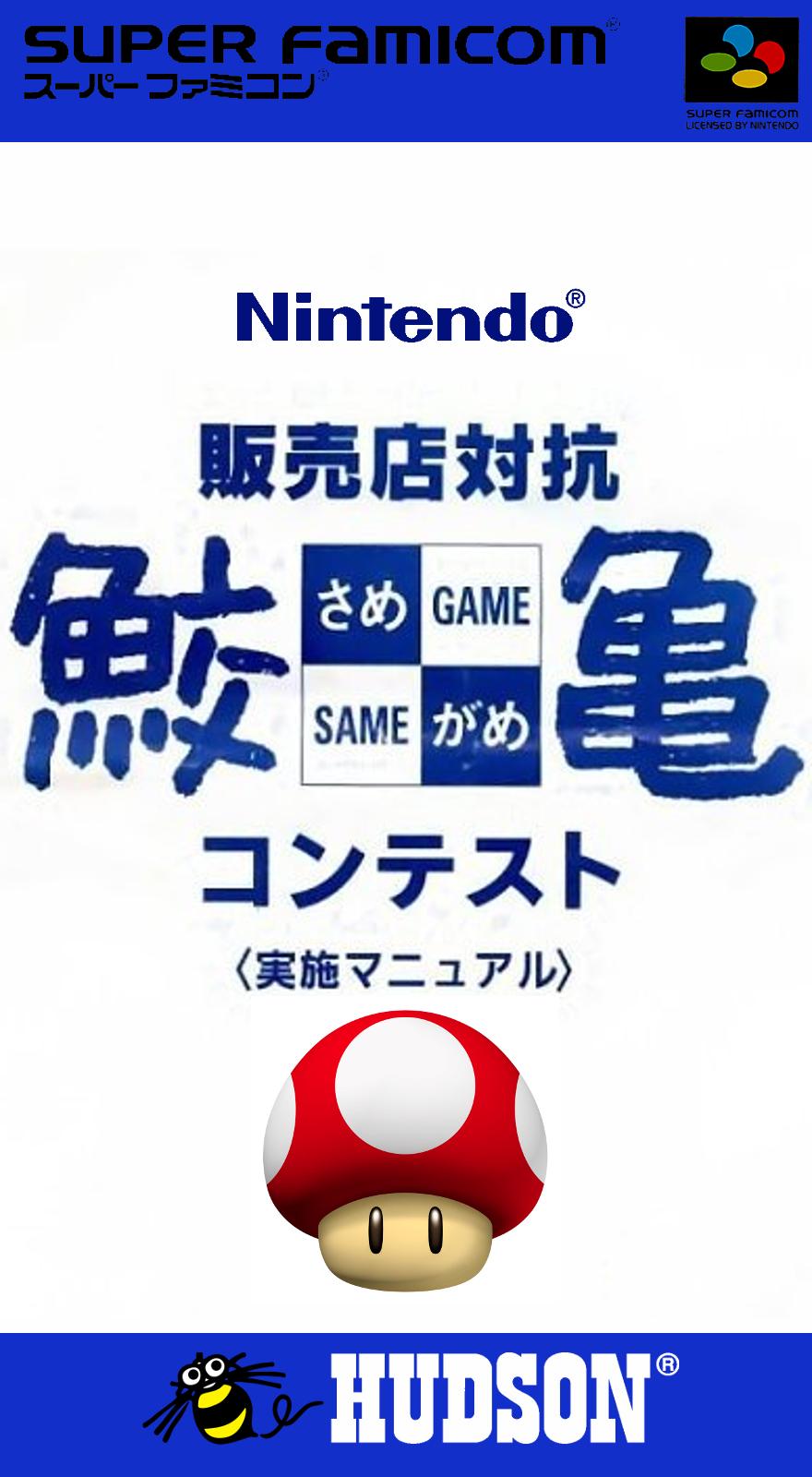 Undake 30 Same Game Daisakusen : Mario Version
