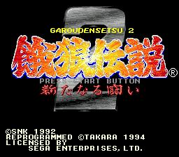 Garou Densetsu 2 : Aratanaru Tatakai
