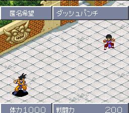 Dragon Ball Z: Super Gokuu Den - Kakusei Hen